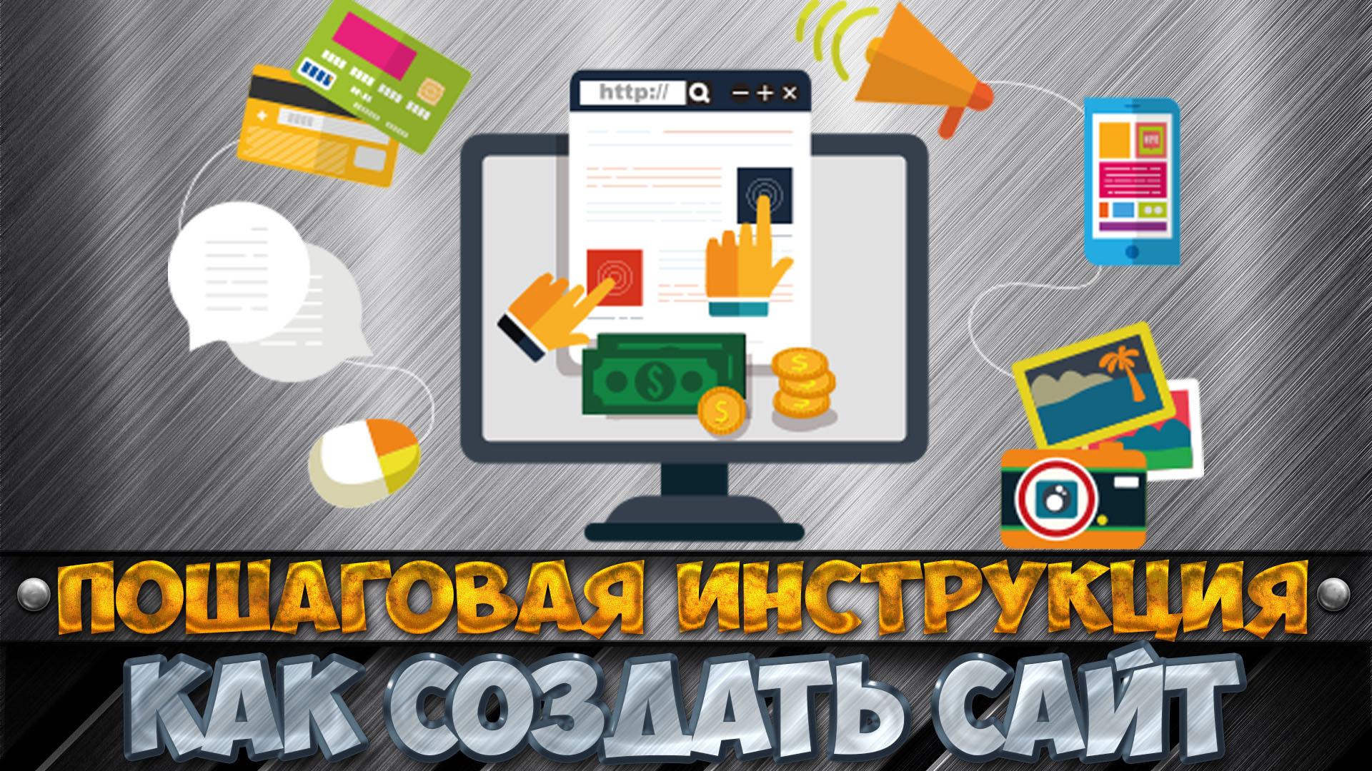 Создание сайта на вордпресс пошаговая инструкция
